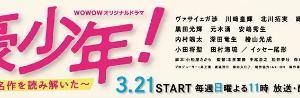 WOWOWドラマ「文豪少年!〜ジャニーズJr.で名作を読み解いた〜」(全10話)の感想(ネタバレ)