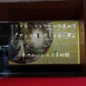 『ギュスターヴ・モロー展』あべのハルカス美術館にて鑑賞、心に残った作品は『一角獣』
