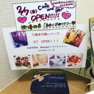 女子必見!四日市に姫系カフェバー2/7OPEN