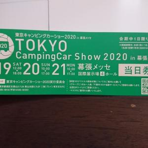 東京キャンピングカーショー行ってきました!【幕張メッセ】