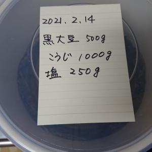 黒大豆で味噌作り【手作り味噌】