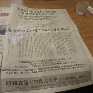 日経新聞に勇気ある意見広告