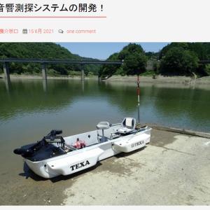 音響探査システム艇