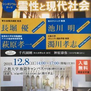 入場無料です☆【12/8 霊性(スピリチュアリティ)と現代社会】☆