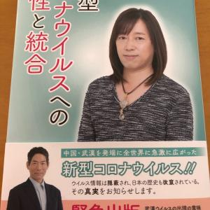 『新型コロナウイルスへの霊性と統合』並木良和さん&矢作直樹さん