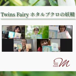 ★Twins Fairyホタル袋の妖精 レッスン
