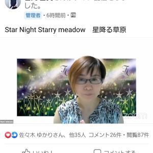 星降る草原Starry Meadow
