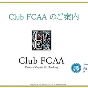 ♦Club FCAAについて(結晶の花アートアカデミー会員制クラブ)