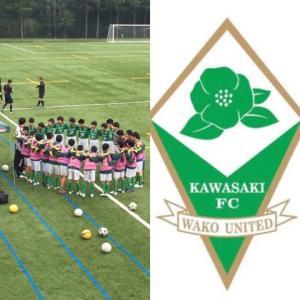 2020年度 神奈川県U15リーグ 組み合わせ!