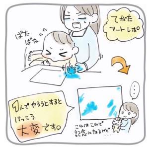 手形アート教室レポのご紹介