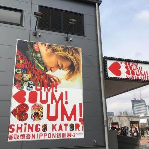 香取慎吾NIPPON初個展 BOUM×3!行って来ました。