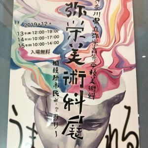 弥栄高校美術科展