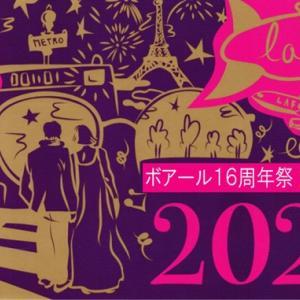 16周年祭!!