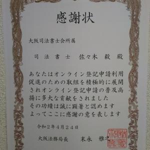 大阪法務局より感謝状を頂きました。