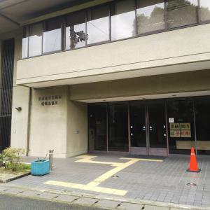 京都地方法務局嵯峨出張所