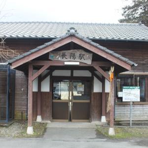 木造駅舎探訪288 ~長陽駅(南阿蘇鉄道 高森線)~
