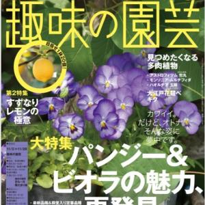 NHK『趣味の園芸』出演のお知らせ♪