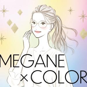 眼鏡市場様「MEGANE×COLOR」WEBキービジュアル