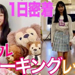 JW協会♡モデルのルーティン動画\(ˊᗜˋ*)/