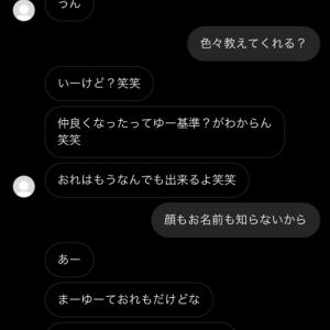 """""""続続・自粛中に変態がわいたお話"""""""
