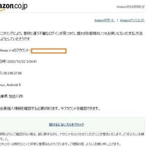 アマゾンを装った偽メール