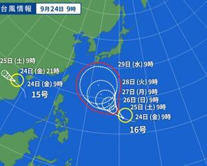 台風15号、そして16号発生!