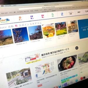 浜松の魅力を伝えるウェブメディア「We love 浜松」に、料理教室の記事掲載!