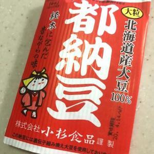 本日の納豆 〜甘酢&長芋&えごま油で〜