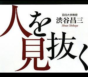 成功提言 008 渋谷昌三 目白大学教授