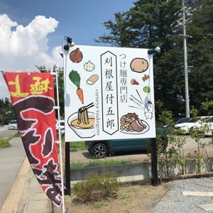 つけ麺専門店 刈根屋付五郎