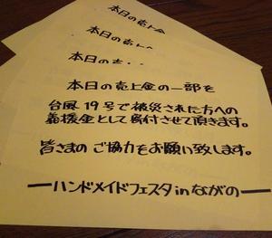 ナガブロで~ブログ11周年?!