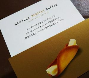 ニューヨークパーフェクトチーズ!