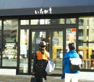 仙台駅東口「くだもの  いたがき」にて。