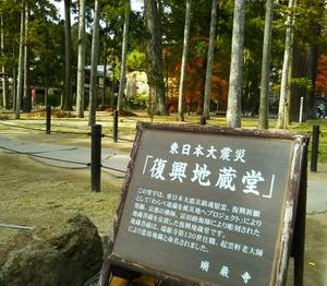 松島海岸「瑞巌寺」参拝。