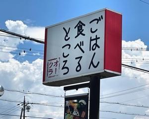 「ごはん食べるところ 大倉」でロコモコ丼