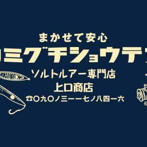 MCworks   UOTSURIBIJIN  CUSTOM RODS 最新入荷予定リスト  OCT.14.2019