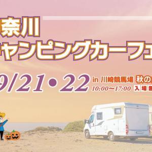 間もなく神奈川キャンピングカーフェアです!!