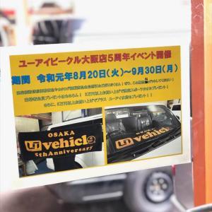 ユーアイ大阪店 5周年記念イベント9月30日までですよー!!