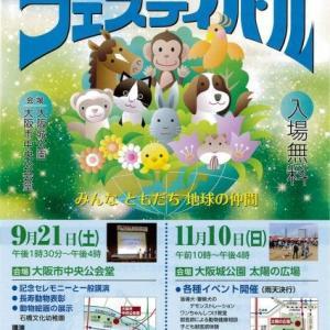 大阪動物愛護フェスティバルに出展致します!
