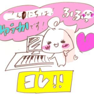 [ゆうか]MIDIキーボード