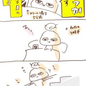 【ゆうか】とある朝