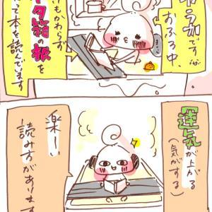 【ゆうか】お風呂の読書