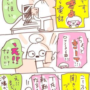 あきよが沖縄から◯◯県に引っ越し!!
