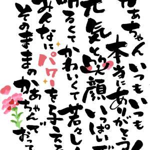 「母の日」筆文字フリー素材♪
