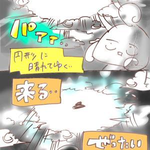 【ゆうか】UFO