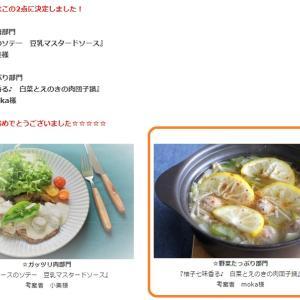 柚子七味香る♪白菜とえのきの肉団子鍋