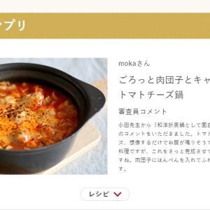 ごろっと肉団子とキャベツのトマトチーズ鍋
