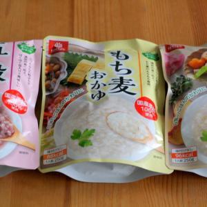 発芽玄米おかゆの焼きリゾット