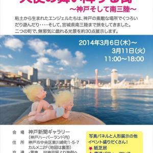 神戸ハーバーランド・神戸新聞ギャラリーにて クレイドール作家ごとうゆきさんとのコラボ作品展を開催