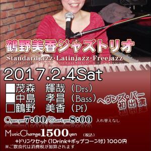本日のライブ【ピアノ鶴野美香トリオジャズ】